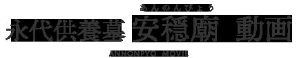 景福寺 永代供養墓 安穏廟の動画