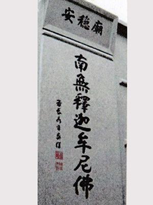永代供養墓 正面文字