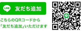 景福寺LINEアカウント