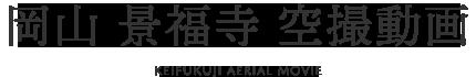 岡山 景福寺 空撮動画