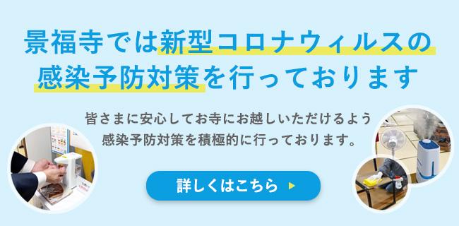 景福寺の新型コロナウイルス感染予防対策