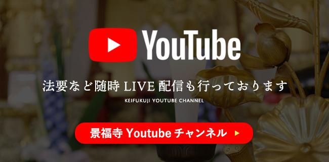 景福寺Youtubeチャンネル